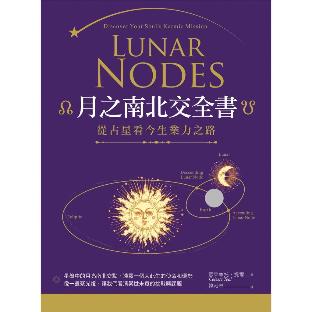 月之南北交全書 星座占星,從占星看今生業力之路【左西購物網】