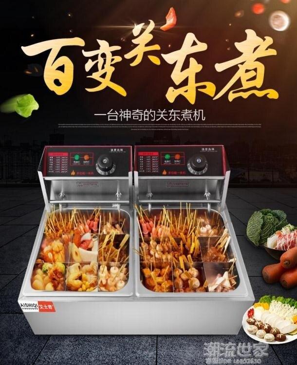 【限時下殺!85折】艾士奇關東煮機器商用麻辣燙鍋串串香設備煮面爐電炸爐油炸鍋雙缸