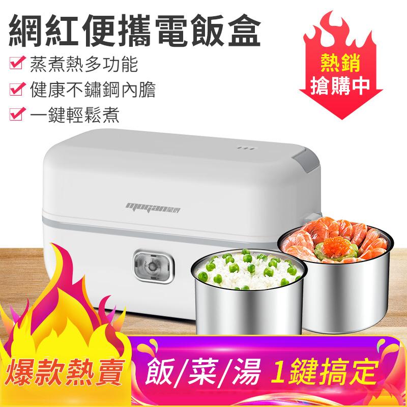 電熱便當盒,蒸煮兩用,8分鐘加熱