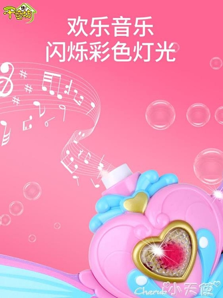 泡泡機 抖音同款泡泡機兒童全自動少女心網紅仙女魔法棒電動泡泡槍器玩具 小天使 99免運