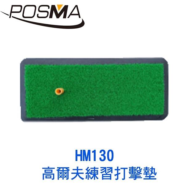 POSMA 高爾夫 練習打擊墊 (47 CM X 20 CM) HM130