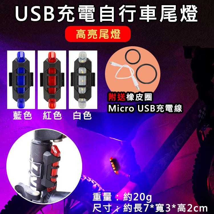 usb充電自行車尾燈 腳踏車尾燈