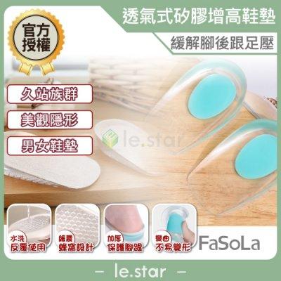 FaSoLa 緩解足壓矽膠隱形增高墊 公司貨 增高 鞋墊 紓壓 減緩 透氣 矽膠 隱形 蜂窩狀 彈性 水洗 腳跟墊
