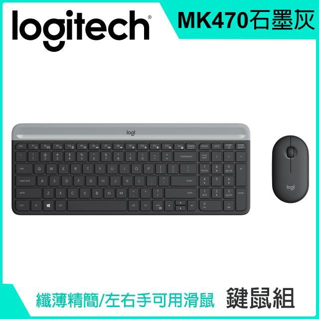 羅技 MK470 超薄無線鍵鼠組 - 石墨灰
