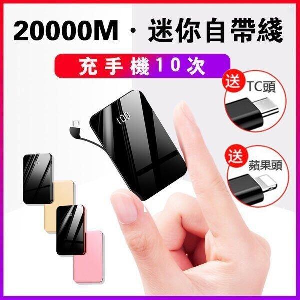 行動電源20000毫安 鏡面移動電源 大容量 超薄快充 小巧大容量 附帶三插頭蘋果/安卓手機通用