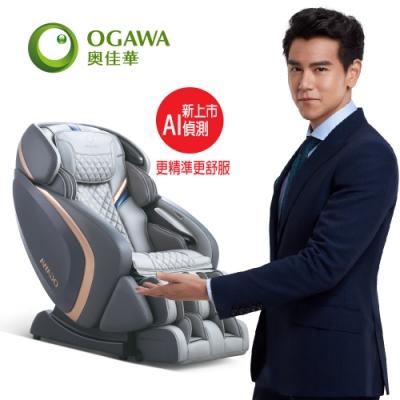 OGAWA奧佳華 大師椅 OG-7808 真心推薦