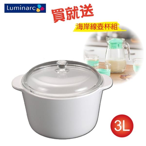 免運 樂美雅 Luminarc 3公升耐熱鍋 買就送送海岸線壺杯組