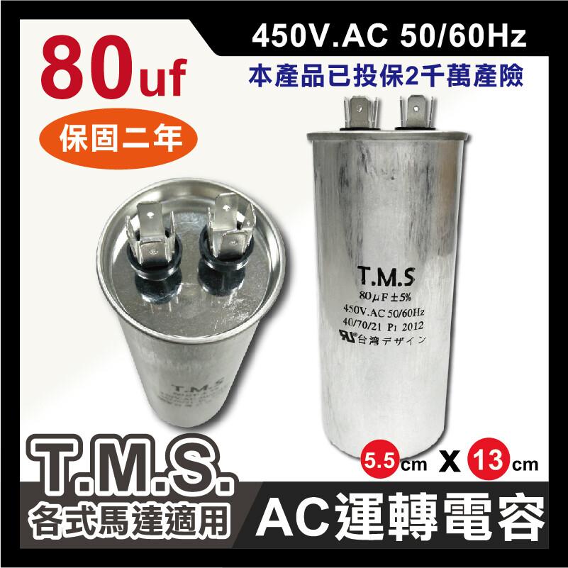 工廠直營 t.m.s.冷氣空調壓縮機運轉 各式馬達運轉電容 80uf / 450v