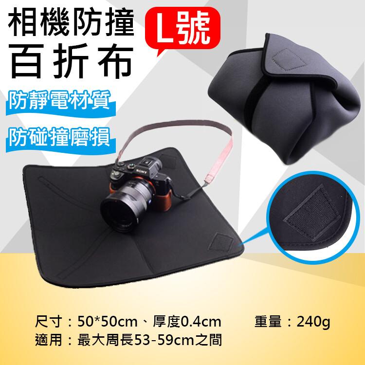 相機防撞百折布-l號 多用途鏡頭包布