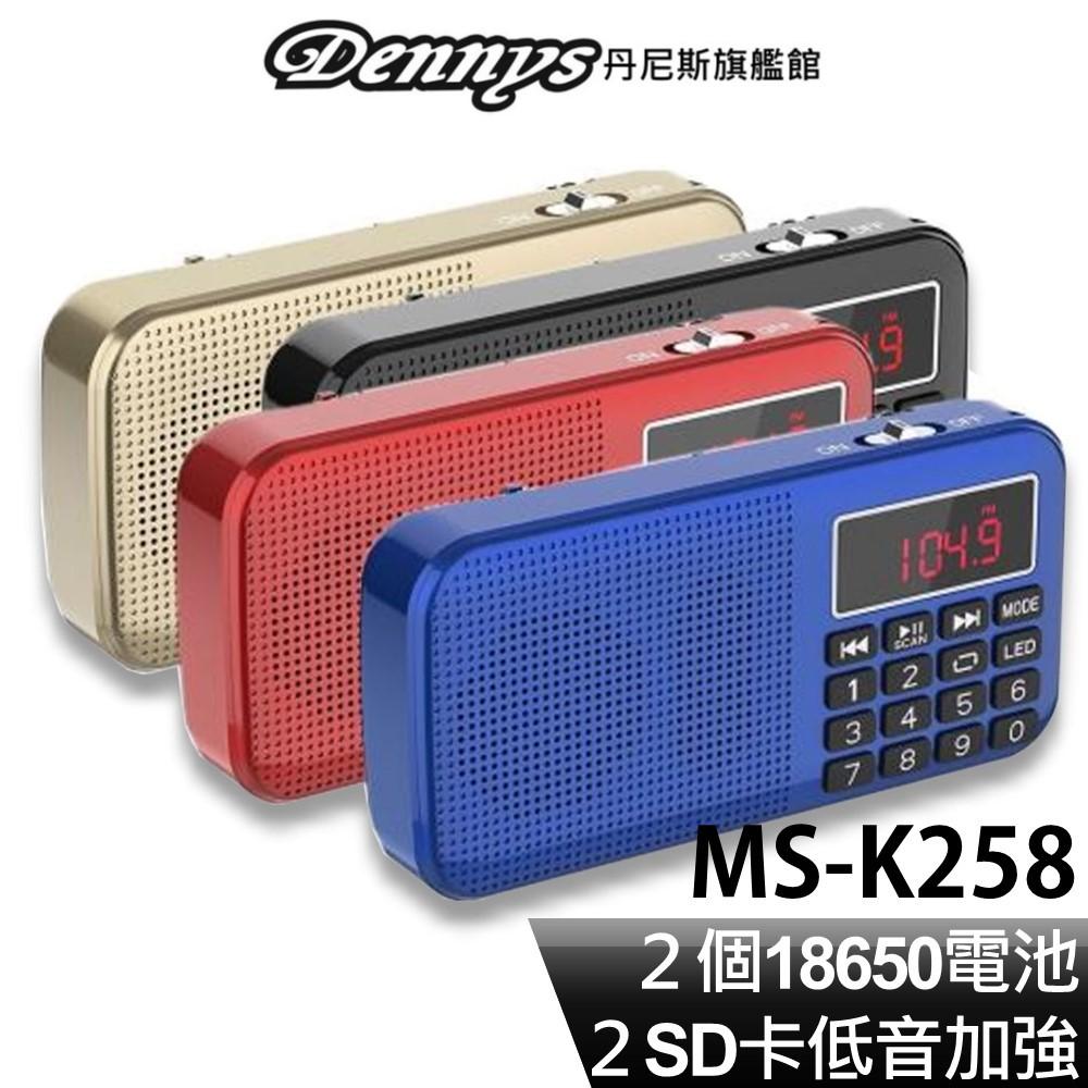 Dennys 雙卡雙電池/USB/FM收音機喇叭 MS-K258 電力超強 可裝2顆18650充電電池 可插2個SD卡
