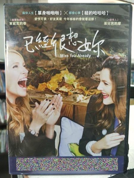 挖寶二手片-G08-038-正版DVD-電影【已經很想妳】茱兒芭莉摩 東妮克莉蒂(直購價)