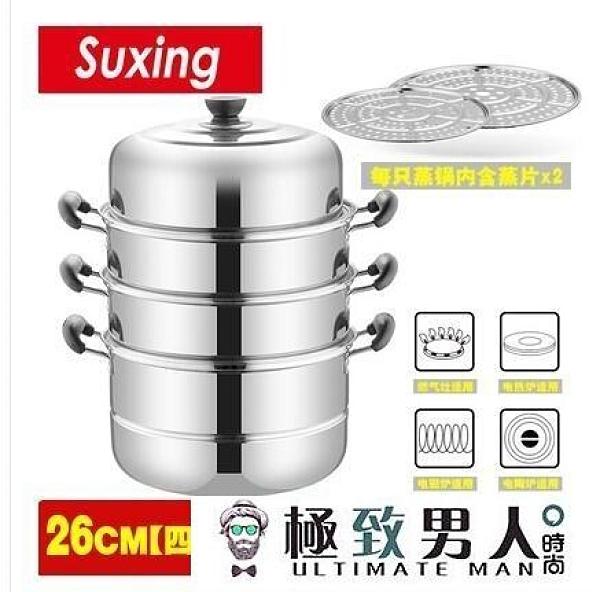 不銹鋼蒸鍋 加厚湯鍋具饅頭蒸格蒸籠二2層電磁爐通用鍋具湯鍋蒸格【極致男人】