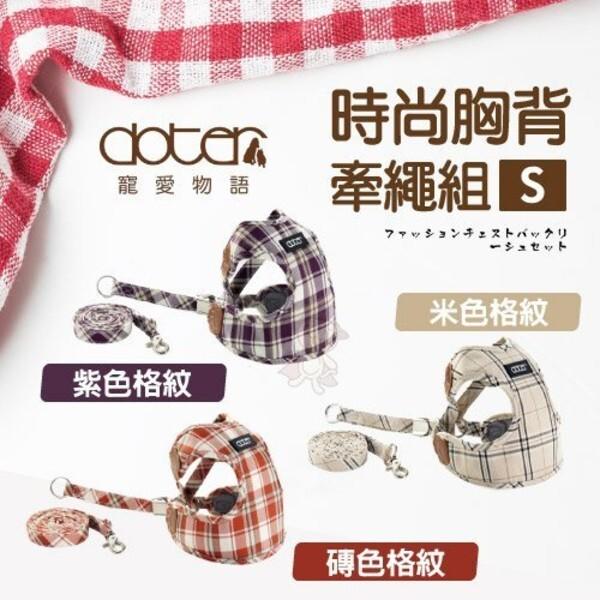 doter寵愛物語 時尚胸背 牽繩組 s號 多款色可挑 按壓調結設計讓寵物穿戴便利
