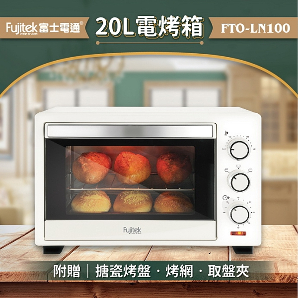 【富士電通】20公升電烤箱 四檔開關 均勻發熱 時尚霧面白 FTO-LN200 保固免運