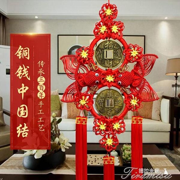 新年掛件 中國結掛件大號招財銅錢蓮花對魚平安富貴鎮宅辟邪玄關家居裝飾品 快速出貨