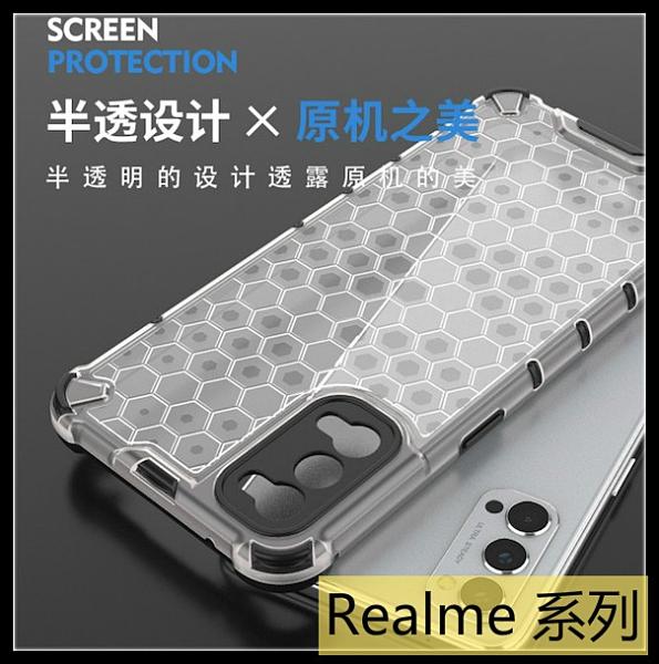 【萌萌噠】Realme X7 Pro (6.55吋) 創意軍工蜂窩系列 氣囊防摔 全包鏡頭 透色亞克力背板 手機殼