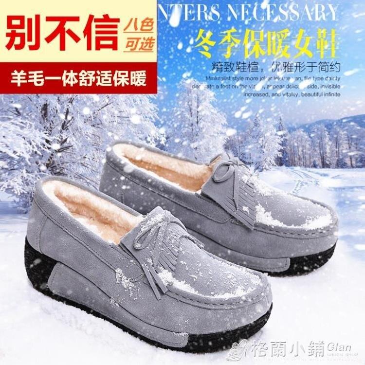 搖搖鞋 秋冬季真皮厚底媽媽鞋皮毛一體女鞋豆豆鞋加絨加厚棉鞋搖搖鞋 聖誕節鉅惠