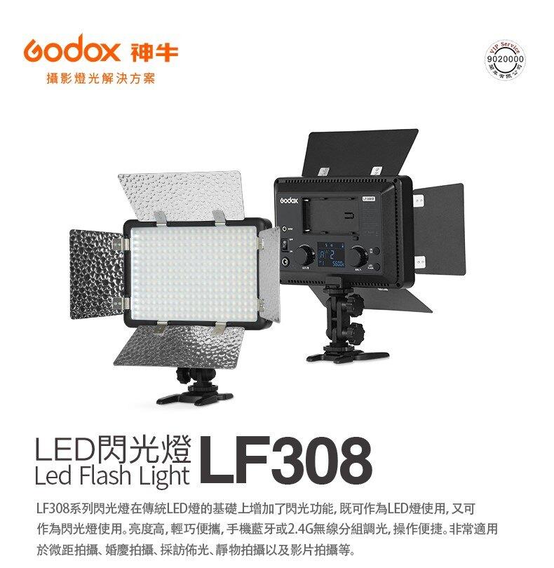 Godox LF308Bi 可調色溫双棲LED閃光燈(F308Bi 公司貨)
