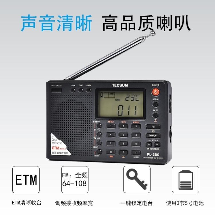PL-380全波段收音機高考四六級大學英語聽力考試調頻 有緣生活館