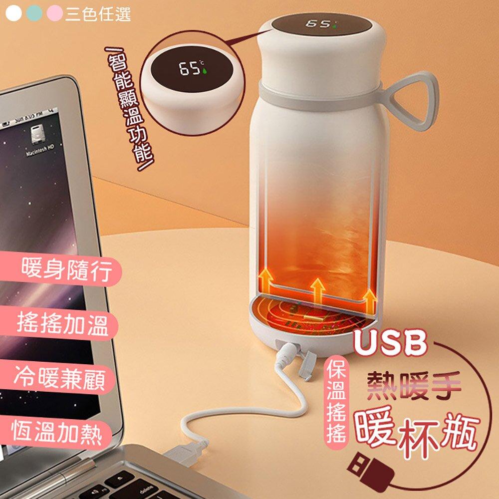 USB保溫搖搖熱暖手暖杯瓶
