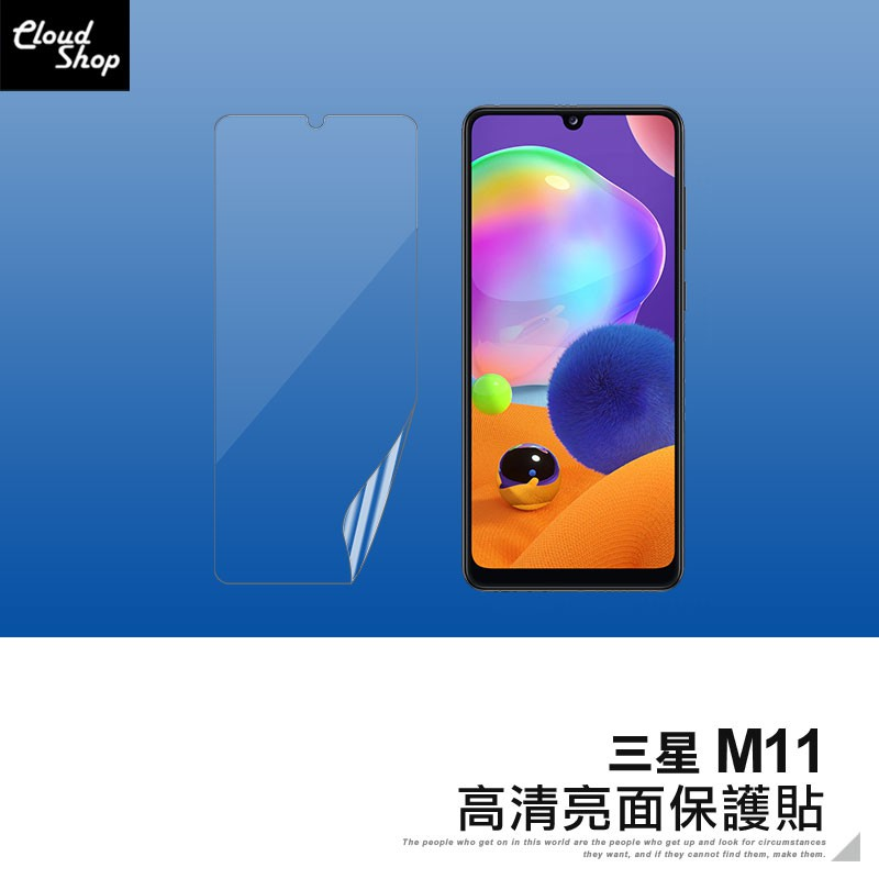 三星 M11 高清亮面保護貼 貼膜 保護膜 螢幕貼
