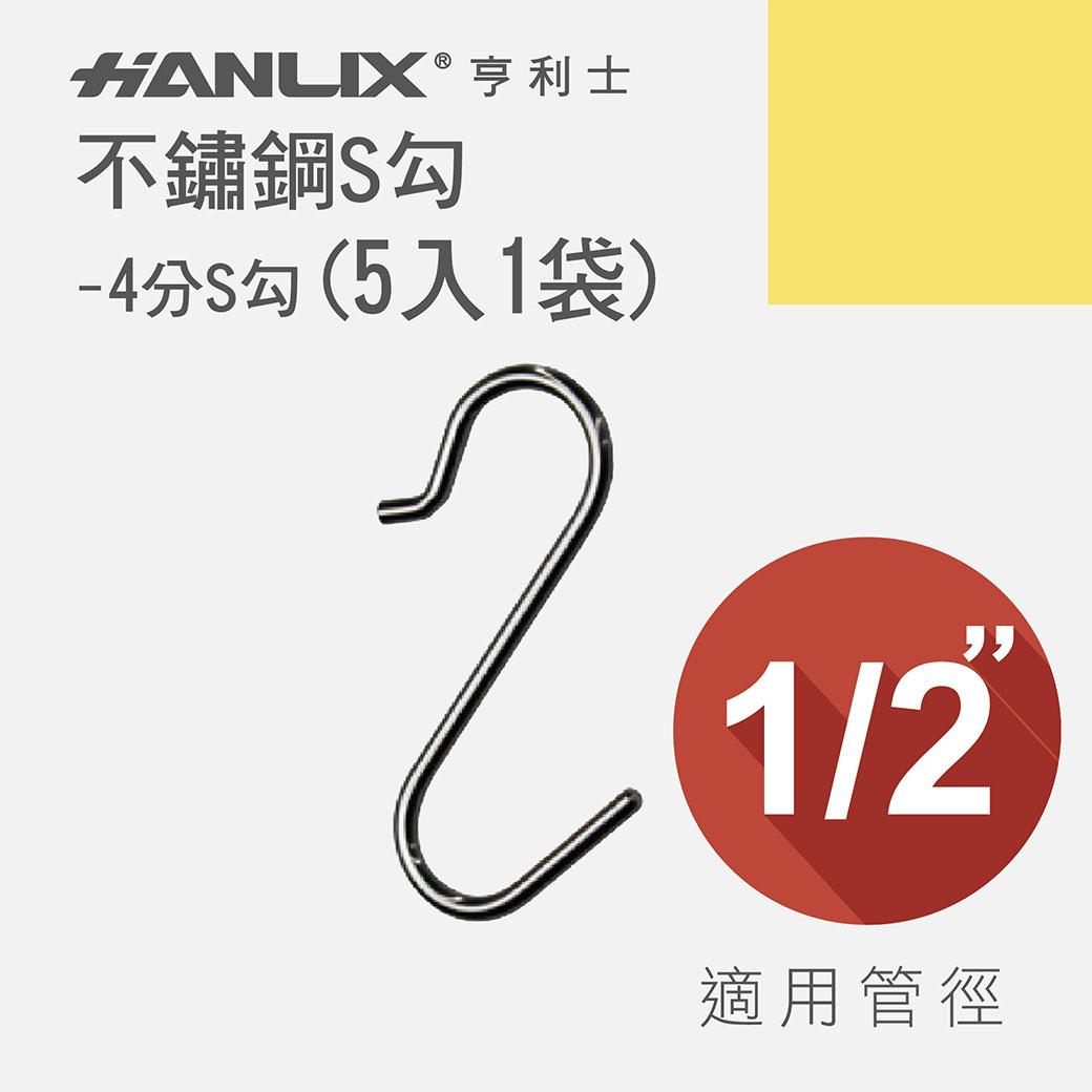 【Hanlix 亨利士】MIT台灣製 不鏽鋼S勾 4分S勾(5入)【9413N95】