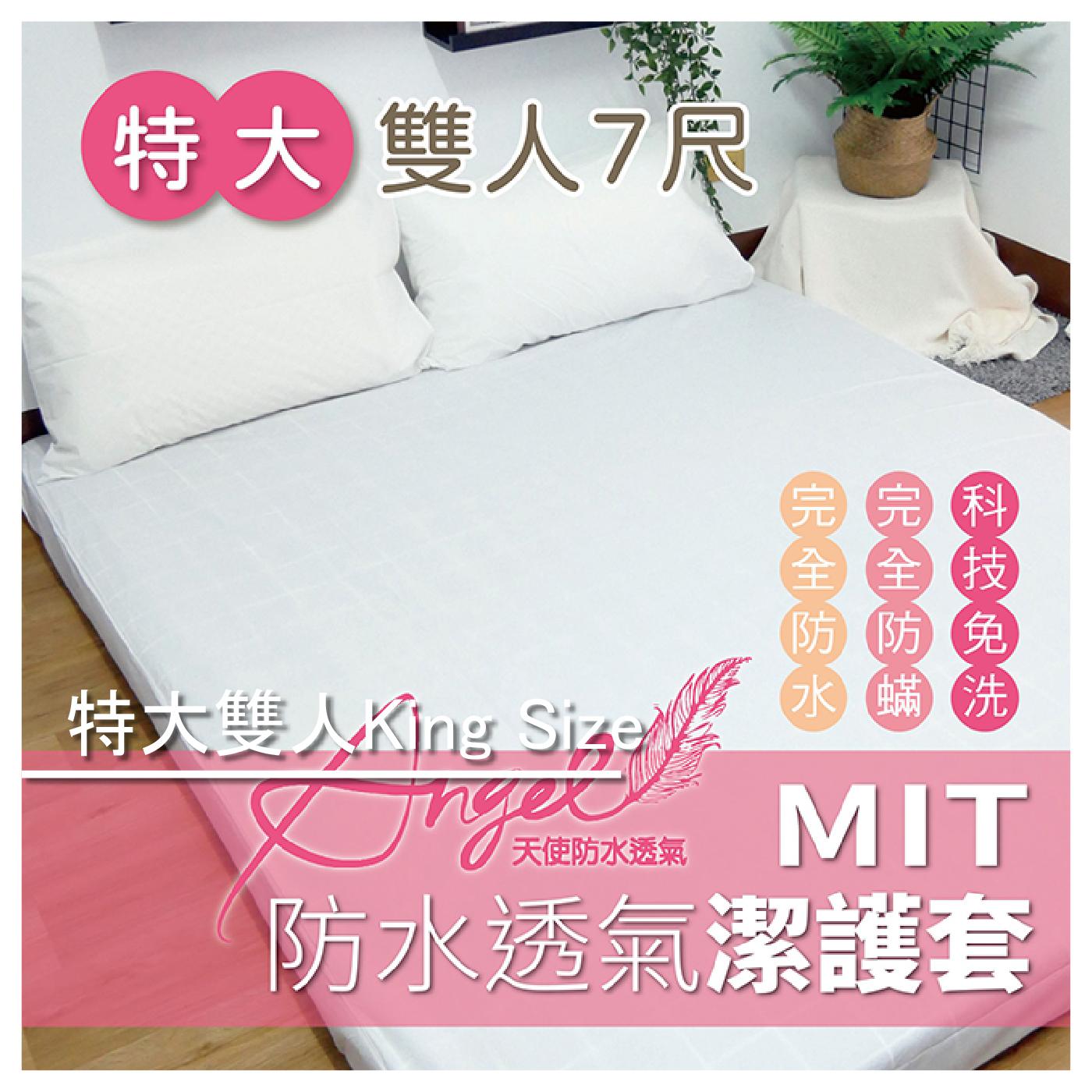 【天實企業】特大雙人/King Size / 潔護套床包組-買床包贈枕套