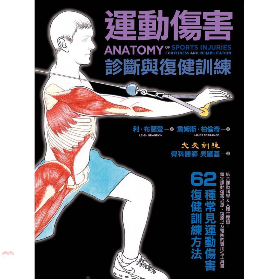 《楓書坊文化》運動傷害診斷與復健訓練:62種常見運動傷害復健訓練方法[79折]