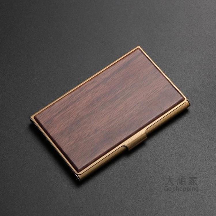 名片盒 名片夾男式女式創意名片盒商務大容量免費刻字簡約創意卡盒隨身卡片盒【顧家家】