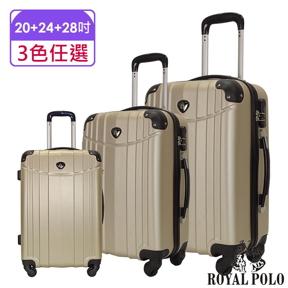 royal polo皇家保羅20+24+28吋  微笑世紀abs硬殼箱/行李箱 (3色任選)