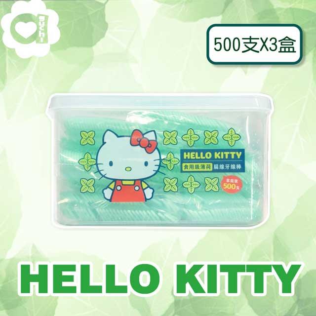 Hello Kitty 凱蒂貓薄荷扁線牙線棒500支(盒裝) X 3 盒
