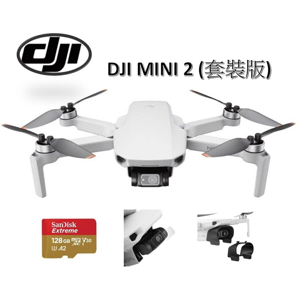 【輕旅行玩家組】DJI 大疆 (Mavic Mini 2) 空拍機 公司貨 (128G記憶卡+保護貼+遮光罩)