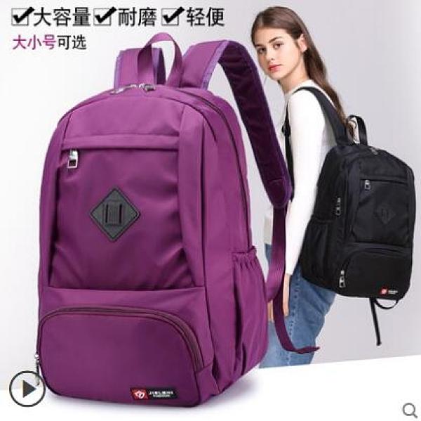 捷朗仕雙肩包女18新款韓版潮牛津布旅行包大容量百搭帆布背包書包