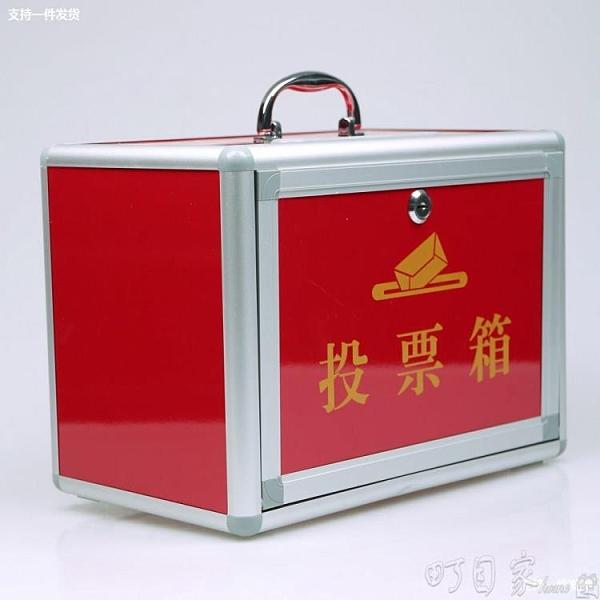 抽獎箱抽獎箱紅色小號手提箱帶投票箱鎖桌面便攜箱鋁合金選票箱金屬選舉 町目家