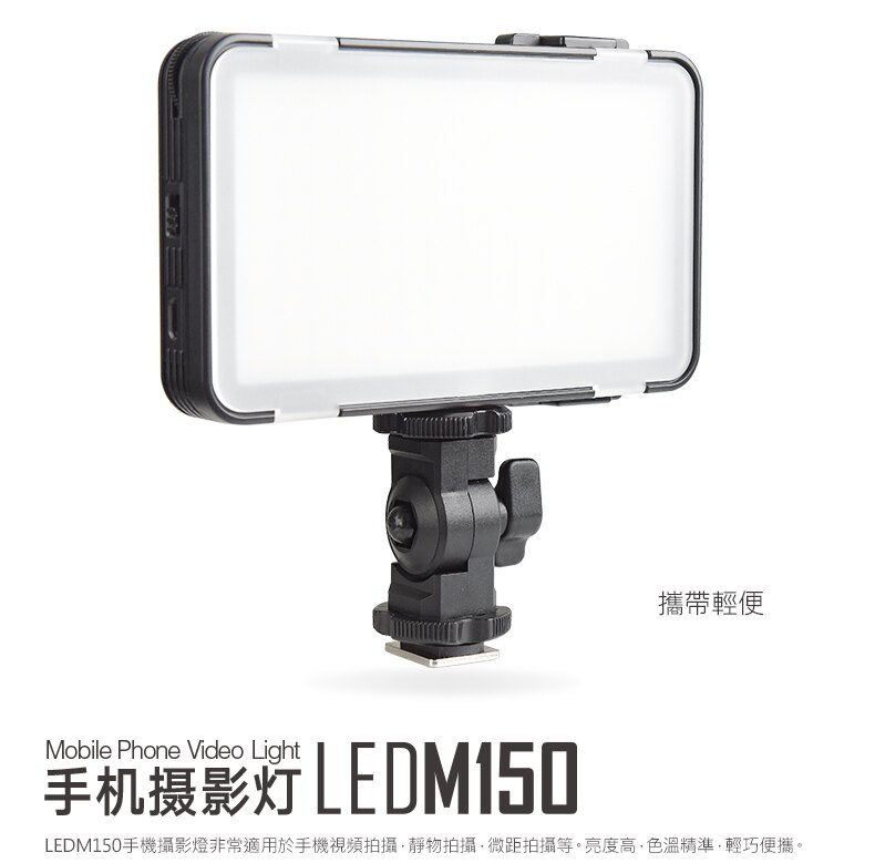 Godox LEDM150 手機用LED補光燈(LEDM150公司貨)