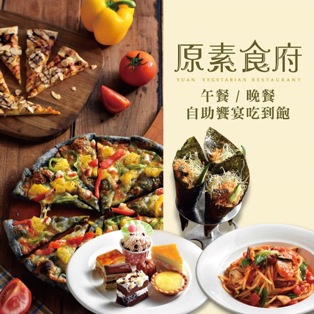 2張組↘(台北)原素食府午/晚餐自助饗宴吃到飽(平假日可用)