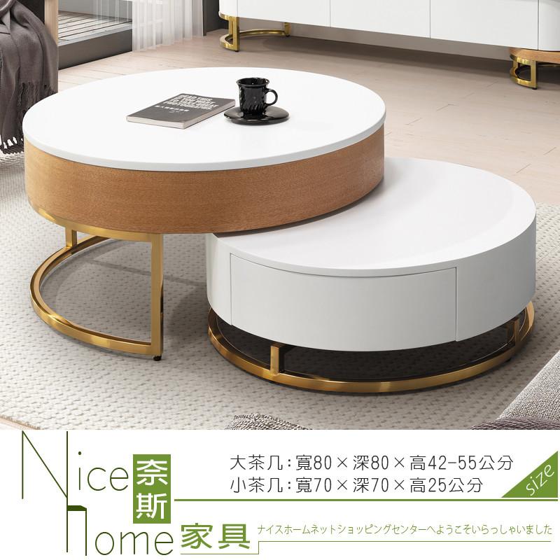 奈斯家具nice622-7-hdc 艾斯特升降功能茶几組
