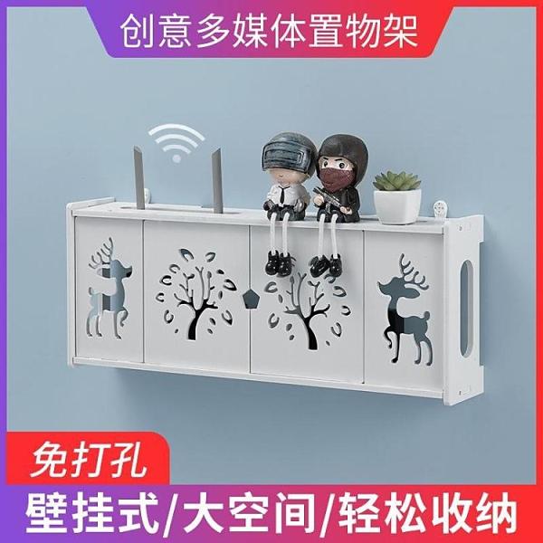 無線路由器收納盒免打孔WiFi置物架客廳壁掛貓裝飾遮擋箱電線【快速出貨】