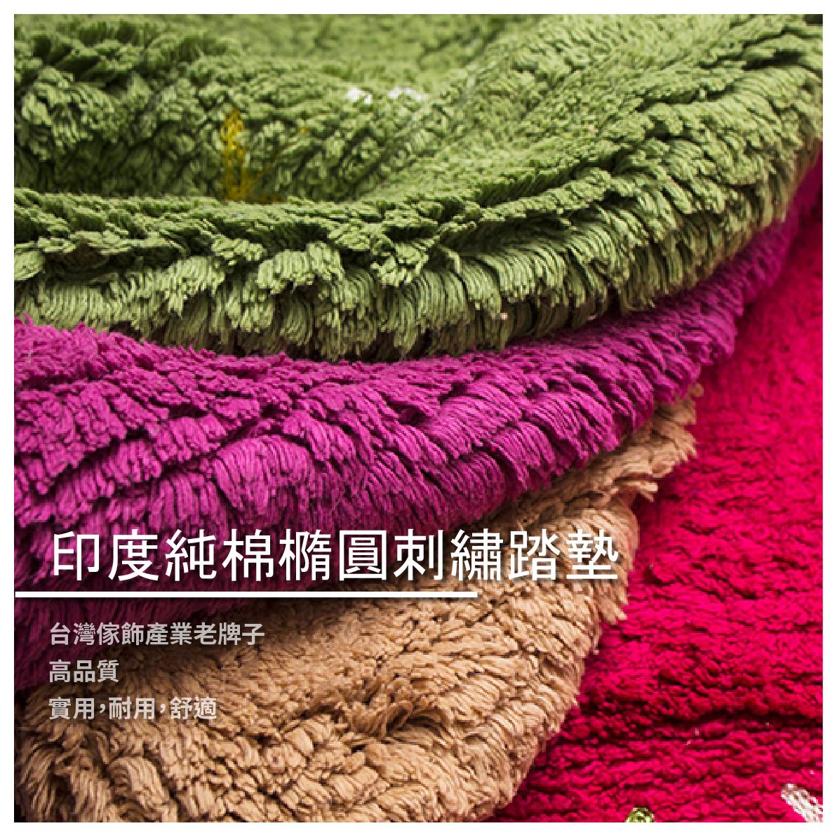 【佳門-佳棉毛巾/地墊/家用傢飾】印度純棉橢圓刺繡踏墊