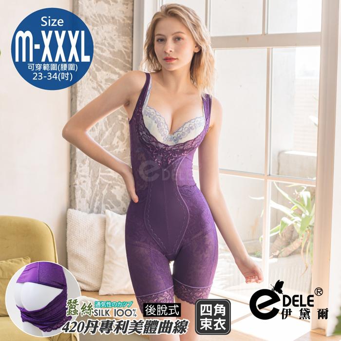 【伊黛爾】420丹蠶絲專利後脫式激瘦平腹四角塑身衣* M-XXL (紫)-【610】