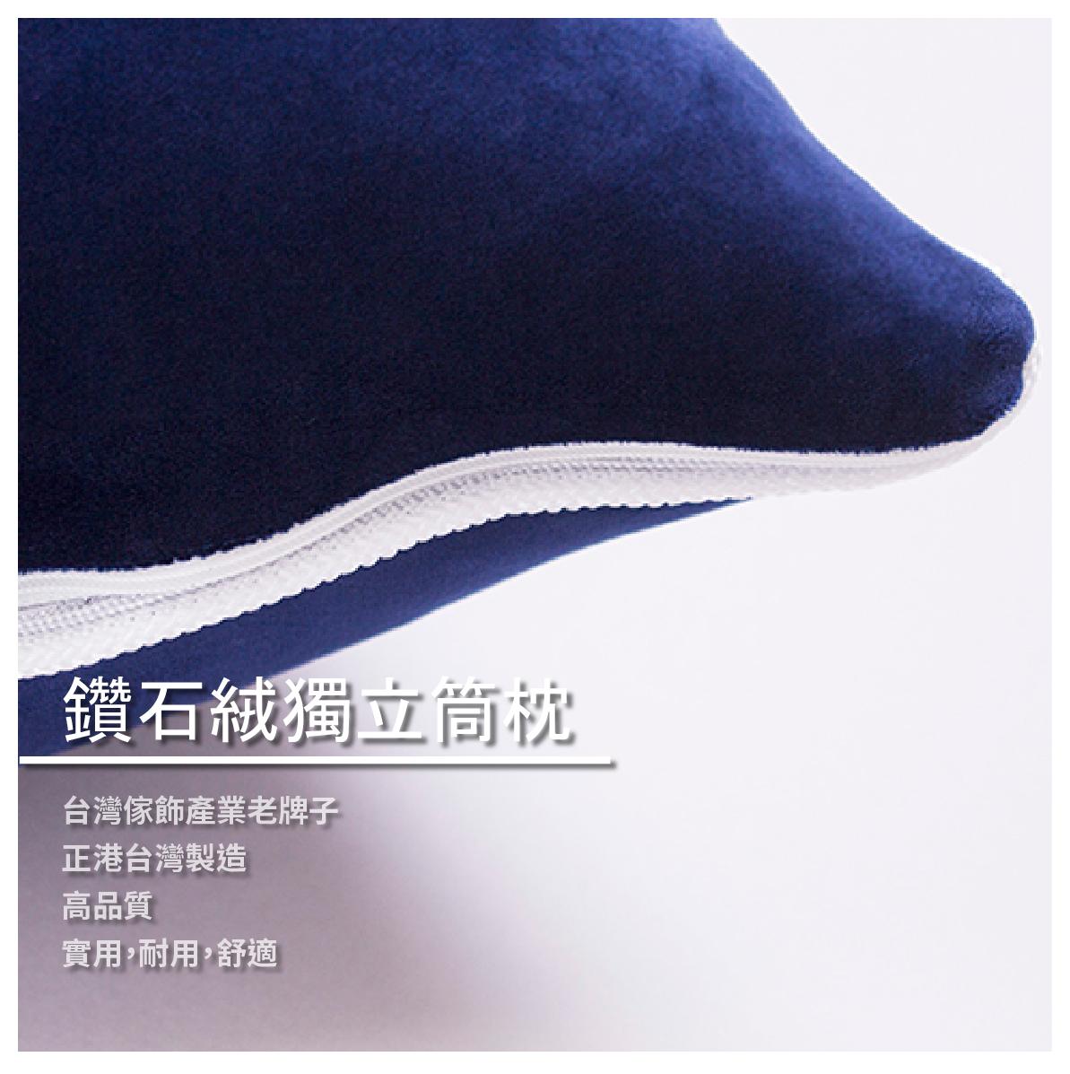 【佳門-佳棉毛巾/地墊/家用傢飾】鑽石絨獨立筒枕