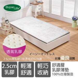 【SuperLife】標準雙人MIT舒適層乳膠透氣薄床墊150x186公分