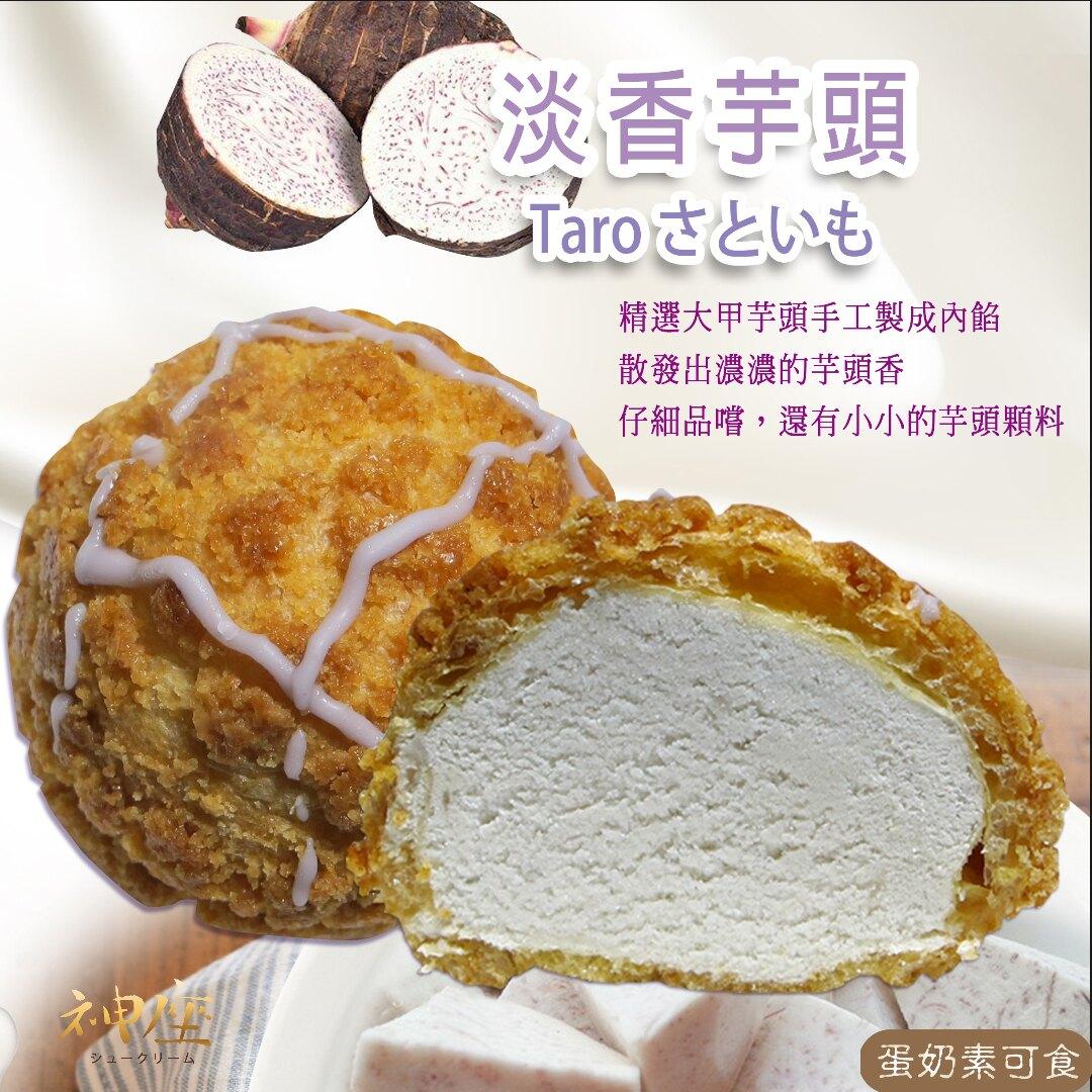 淡香芋頭泡芙  35g/顆