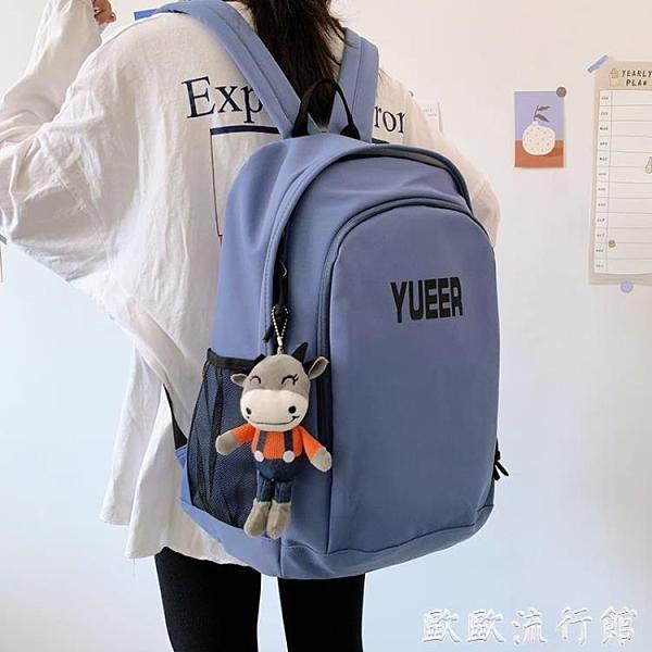 背包 簡約大容量15.6寸電腦背包高中生大學生大書包出行旅行雙肩包新款 歐歐