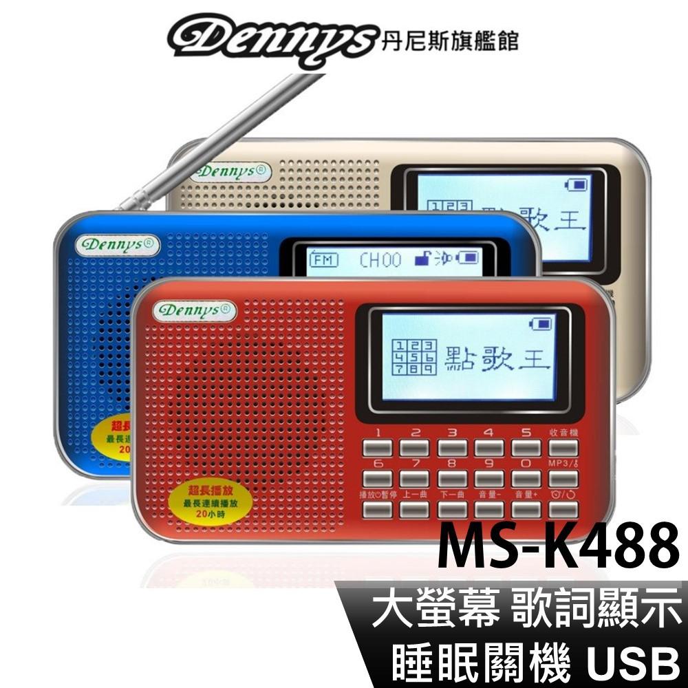 Dennys USB SD FM MP3 歌詞顯示收音機喇叭 MS-K488