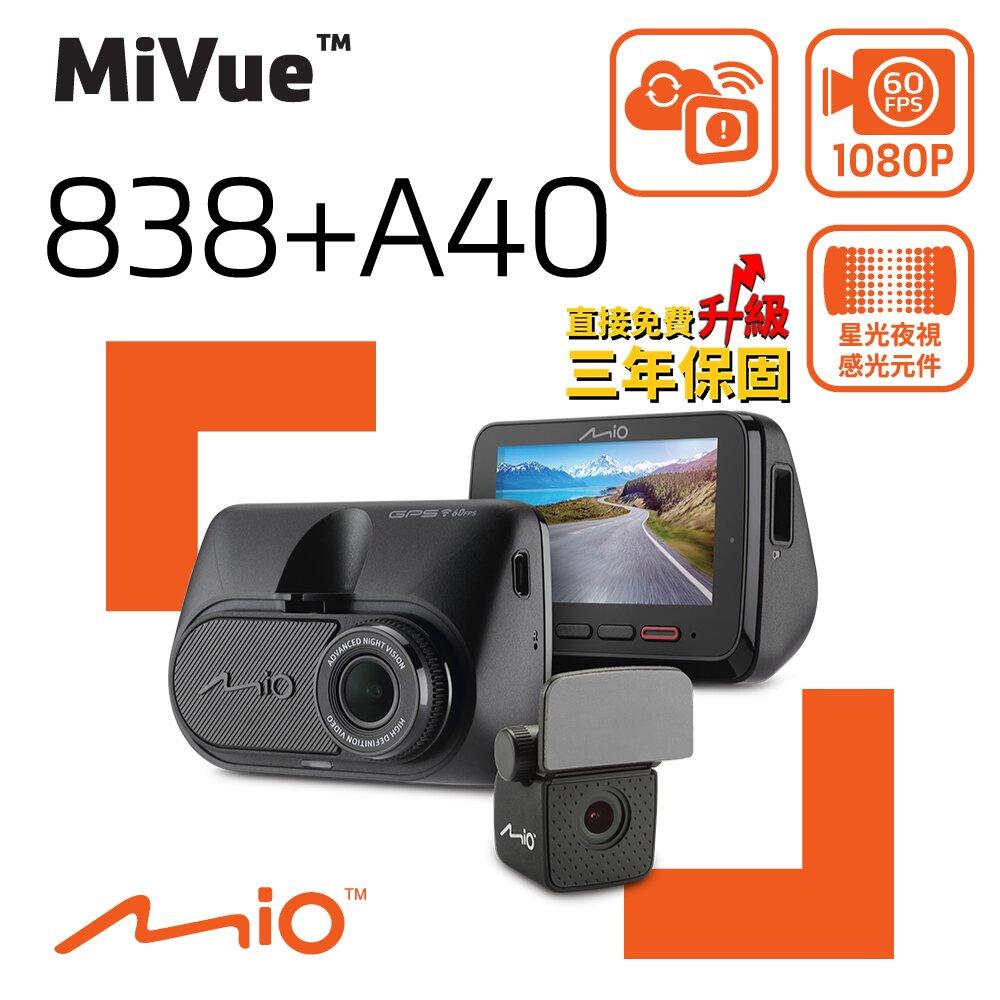 Mio MiVue 838+A40 (838D) 星光級區間測速GPS WIFI行車記錄器(32G)
