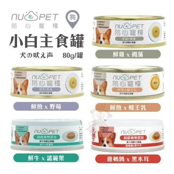 24罐組陪心寵糧 小白主食罐 犬罐 80g/罐 零澱粉零穀物無添加爭議性膠類