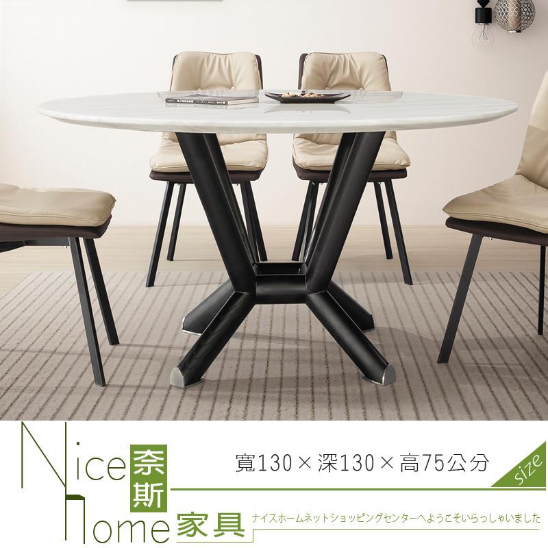 奈斯家具nice625-8-hdc 麥爾斯4.3尺石面圓餐桌