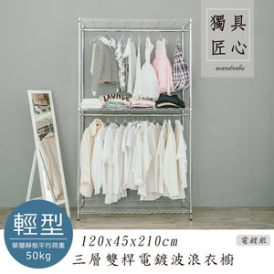 【dayneeds】輕型120x45x210公分三層雙桿電鍍波浪衣櫥