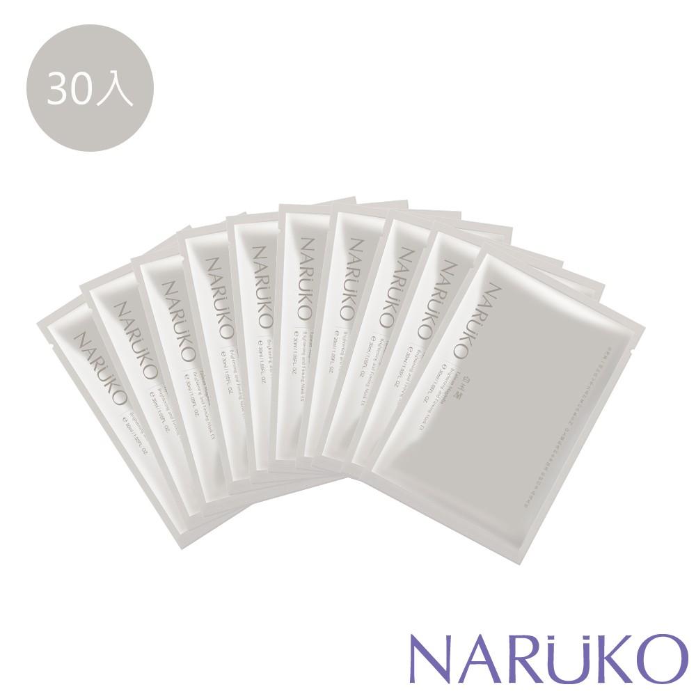 NARUKO牛爾 白玉蘭鑽采超緊緻美白彈力面膜EX30件組 1緊2提3白 分子小 ‧ 易吸收 ‧ 好滲透
